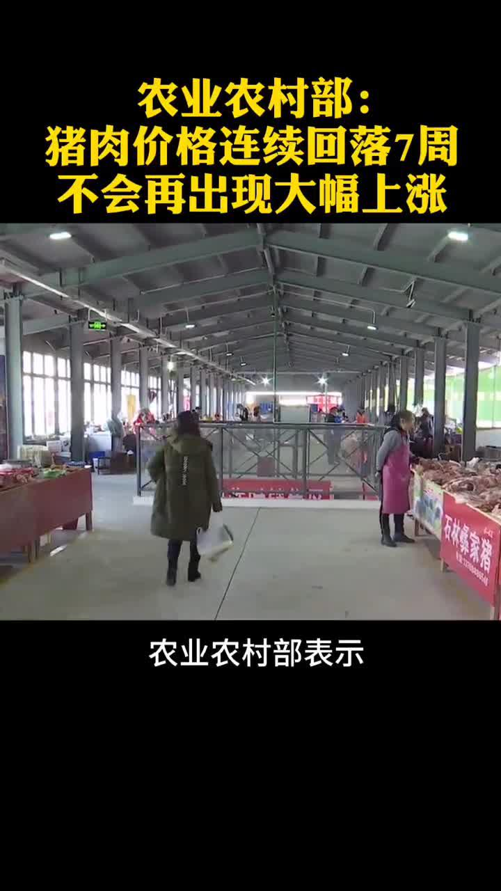 猪肉价格还会再涨吗?农业农村部:明年元旦春节期间不会!