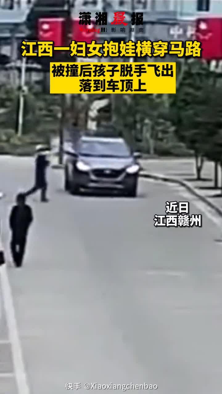 江西一妇女抱娃横穿马路被车撞到……