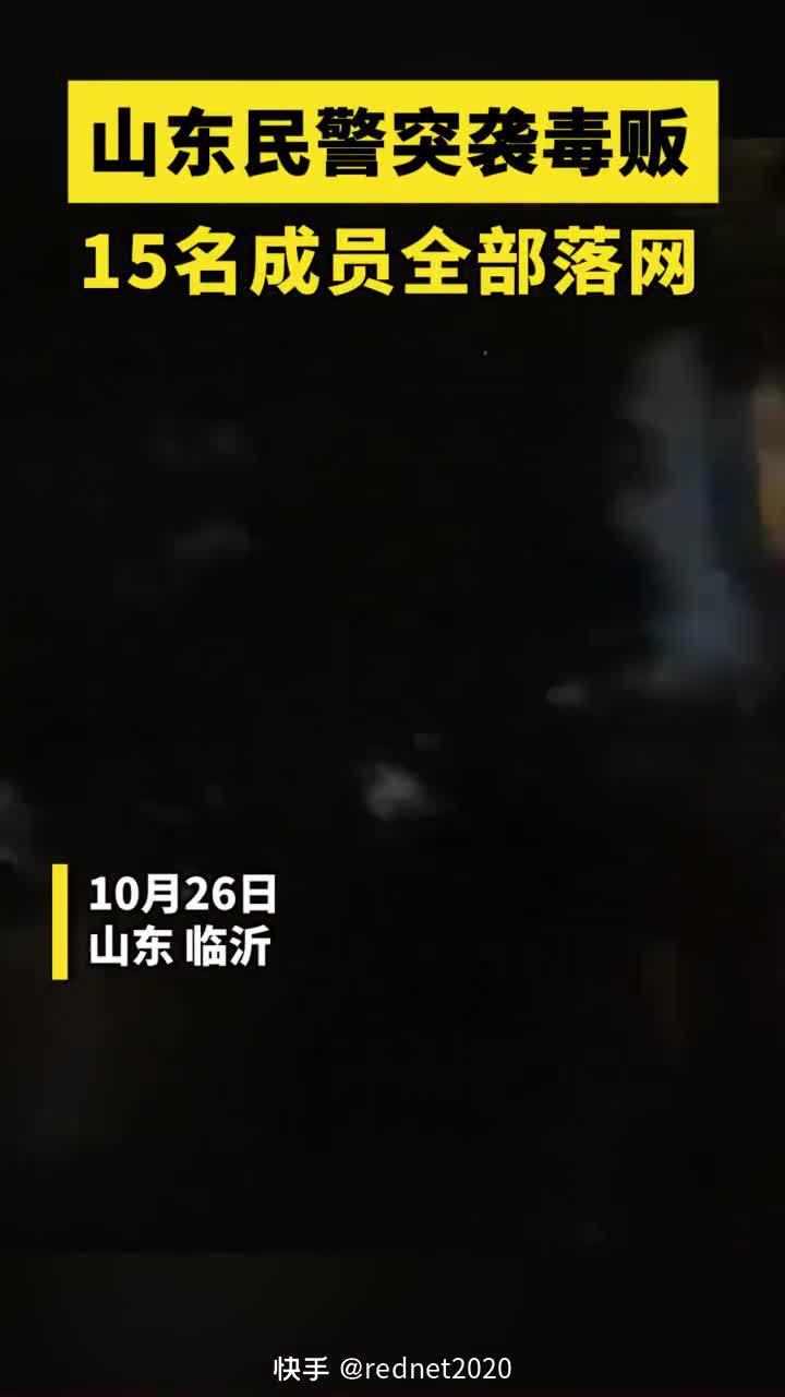10月26日,山东省临沂市兰山公安分局民警突袭毒贩……