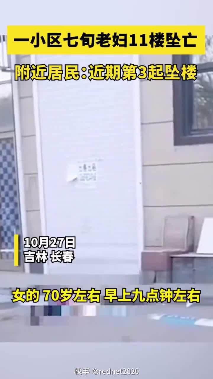 10月27日,吉林长春一小区70岁老妇11楼坠亡……