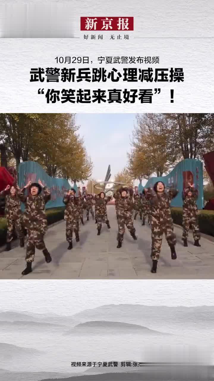 10月29日,宁夏武警发布视频……