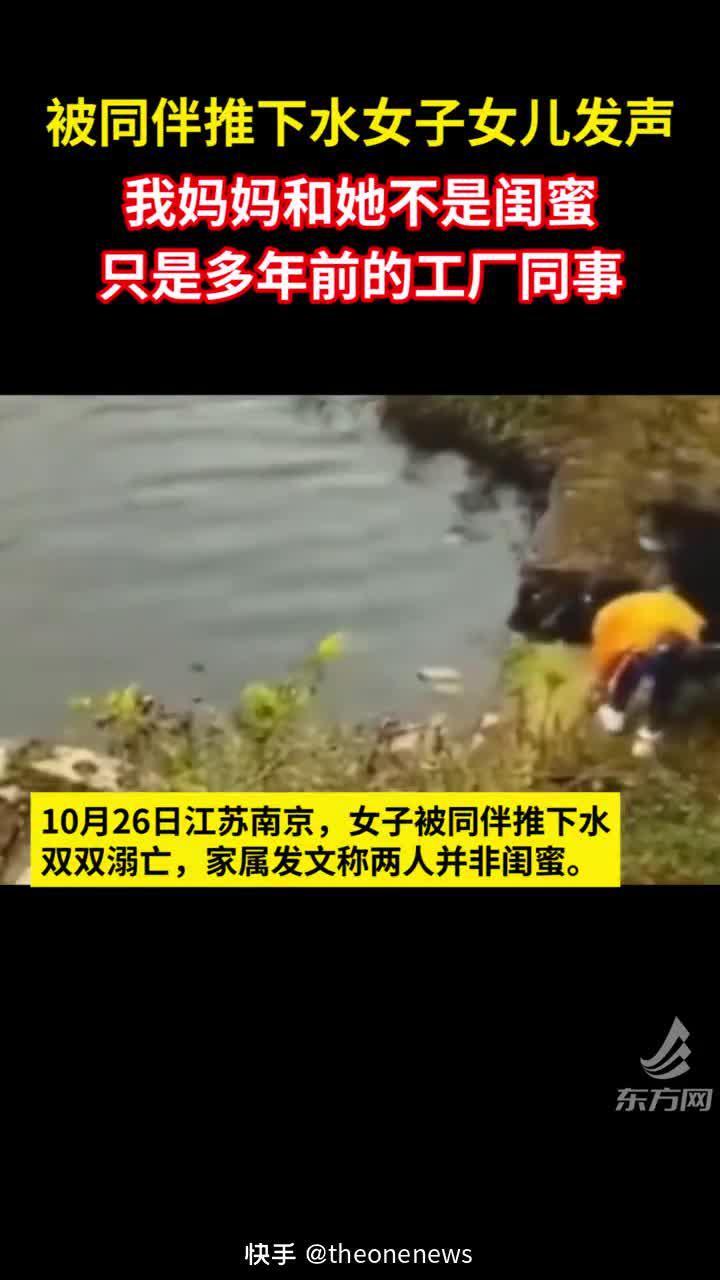 10月26日江苏南京,女子被同伴推下水双双溺亡……