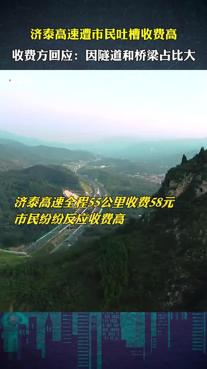 济泰高速遭市民吐槽收费高,收费方回应:因隧道和桥梁占比大