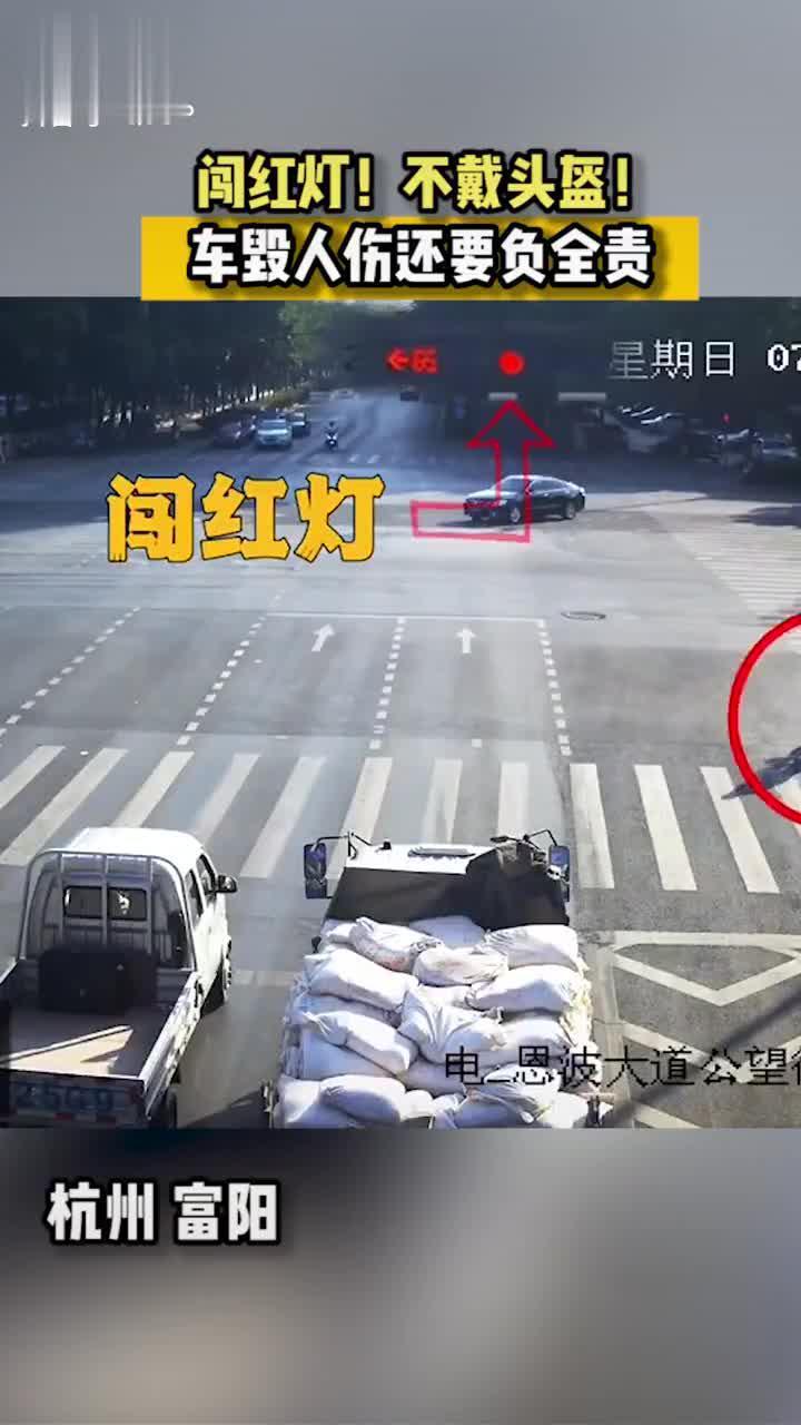 骑车闯红灯还不戴头盔?被撞伤了还要自己负全责!