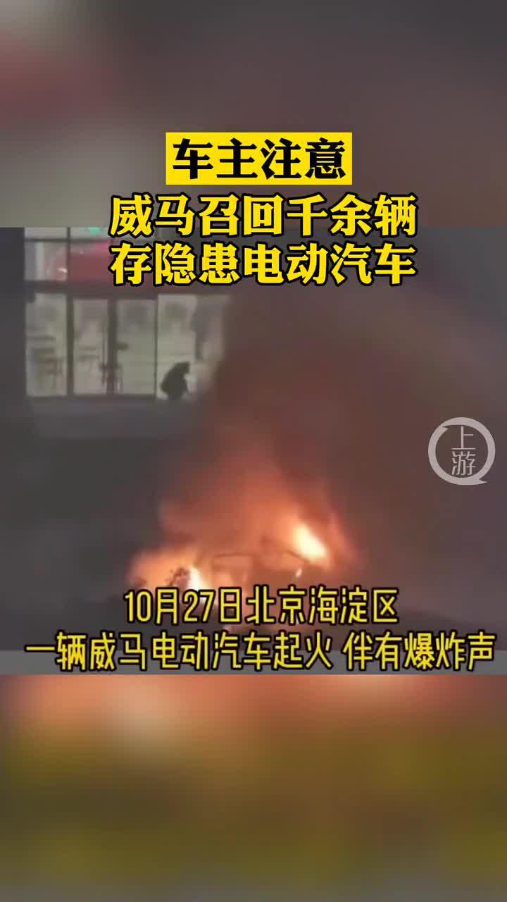 威马召回千余辆电动汽车,极端情况下存在起火风险