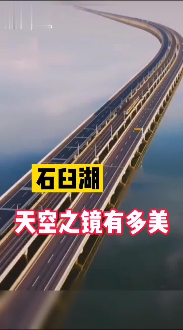 南京石臼湖天空之镜有多