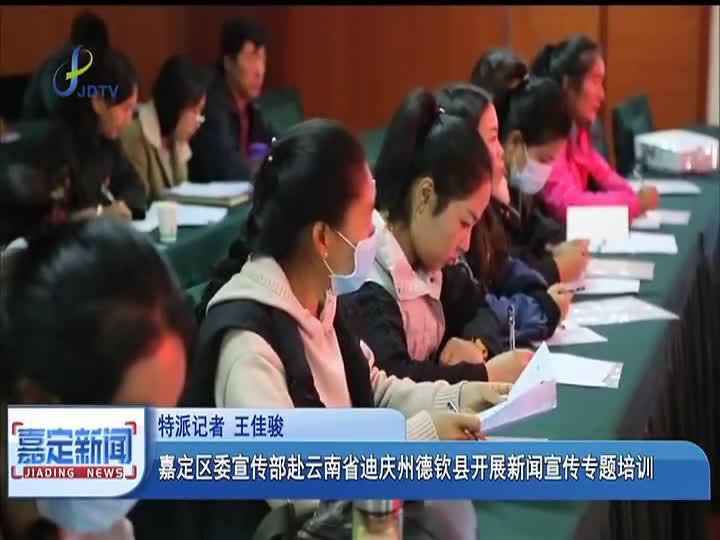 嘉定区委宣传部赴云南省迪庆州德钦县凯开展新闻宣传专题培训