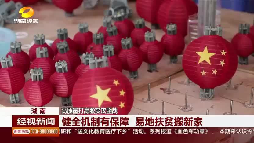 湖南:高质量打赢脱贫攻坚战 健全机制有保障 易地扶贫搬新家