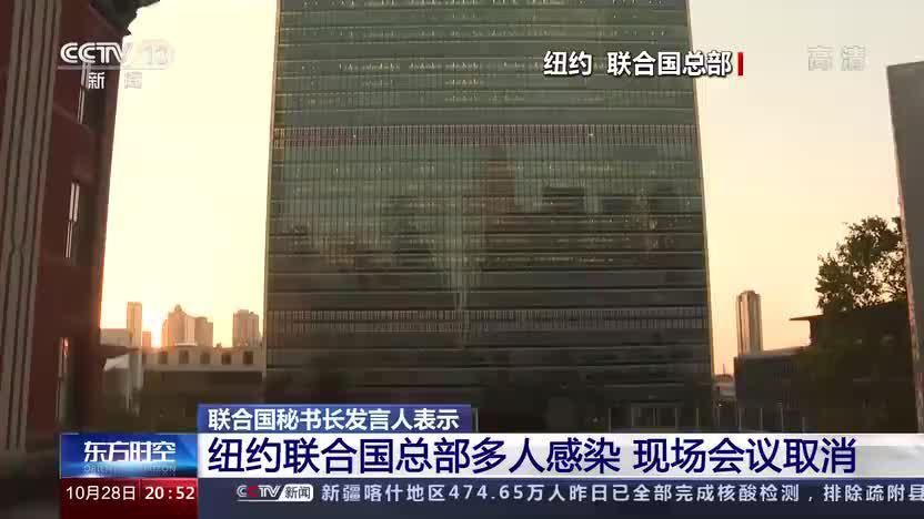 联合国秘书长发言人表示 纽约联合国总部多人感染 现场会议取消