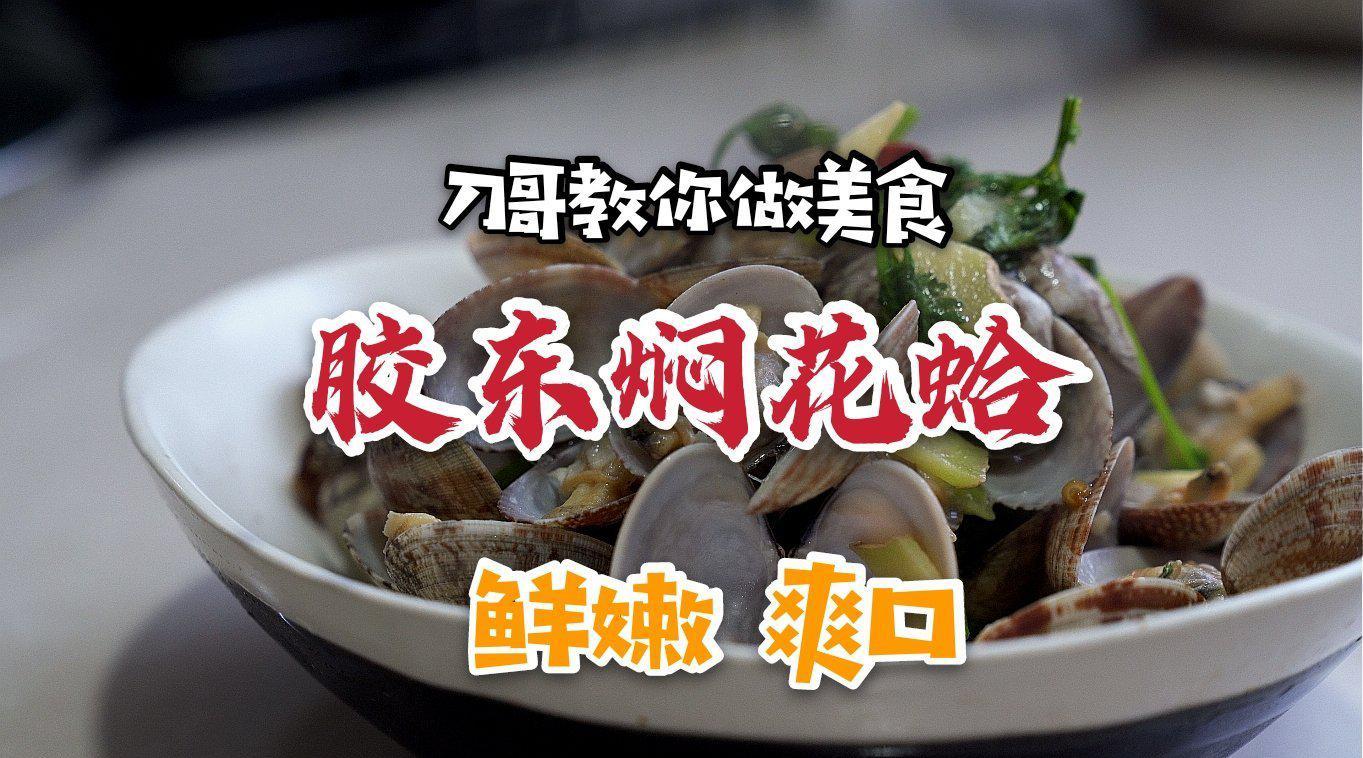 """胶东名菜:""""辣焖花蛤"""",原味做法又鲜又嫩……"""