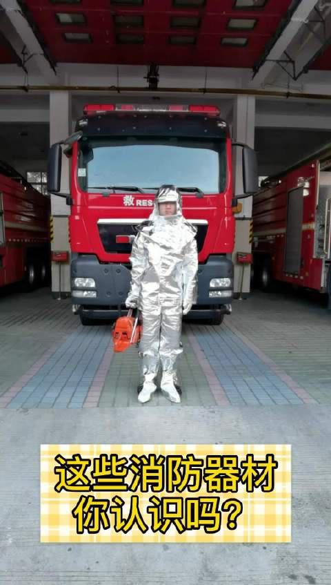 这些消防器材你认识吗?