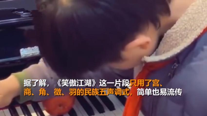 """小男孩用苹果弹奏钢琴版""""笑傲江湖""""火了,网友:这真的堪称绝杀"""