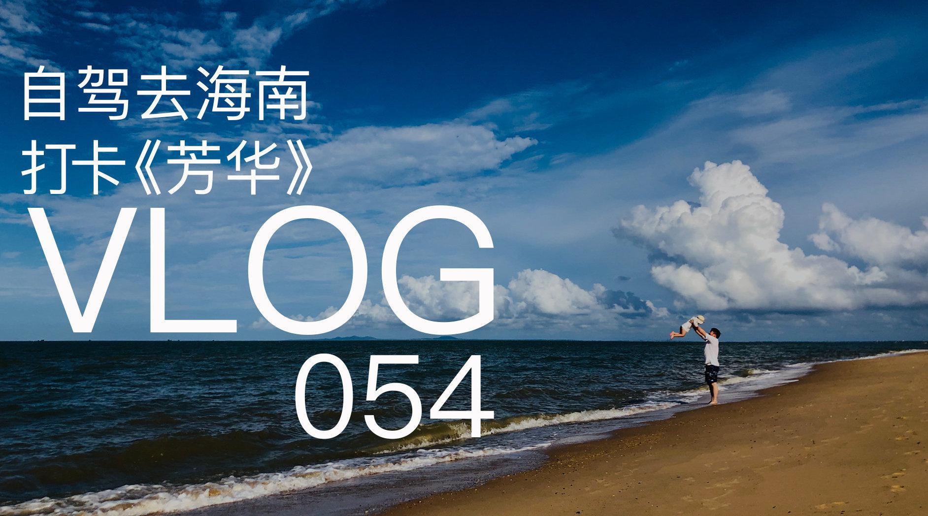 054亲子自驾游到海南环岛拍照咯!