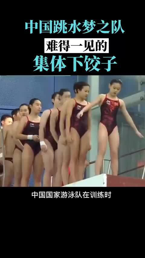 """中国跳水梦之队:难得一见的集体""""下饺子""""!"""