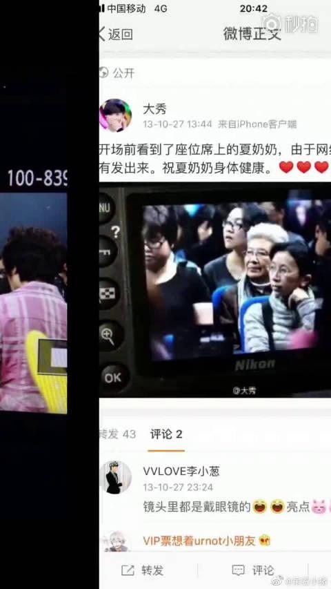 李宇春的流行演唱会上海站来了一位年近90的歌迷