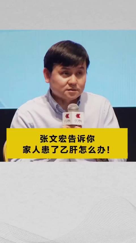 张文宏医生告诉你,家人患上乙肝怎么办!经过治疗的乙肝患者该谈恋爱谈恋爱该熬夜熬夜