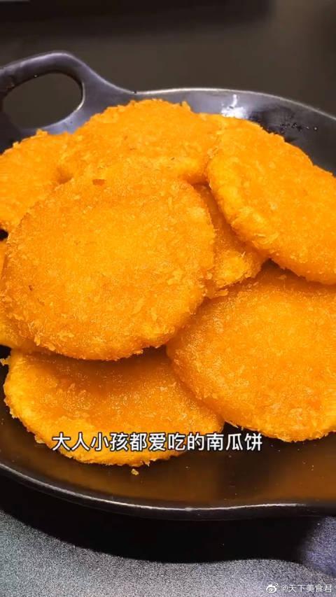 给孩子做个香甜的南瓜饼,微波炉热一下就可以当早餐啦