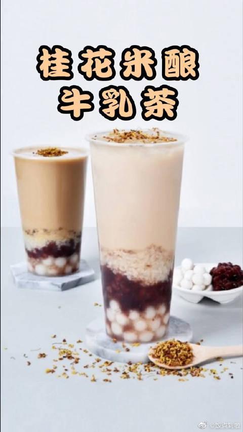桂花酒酿,配上奶茶……