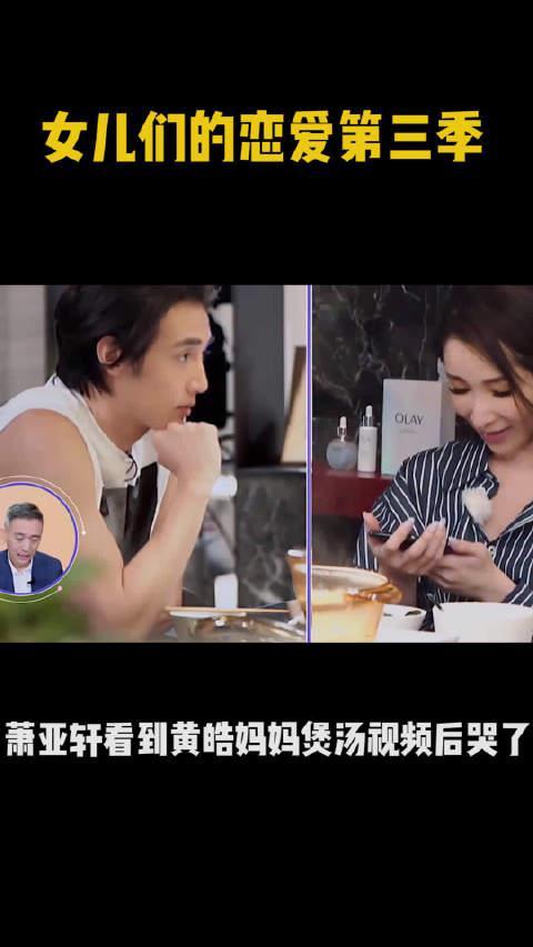 萧亚轩看到黄皓妈妈煲汤视频后哭了~ 心疼轩轩子!