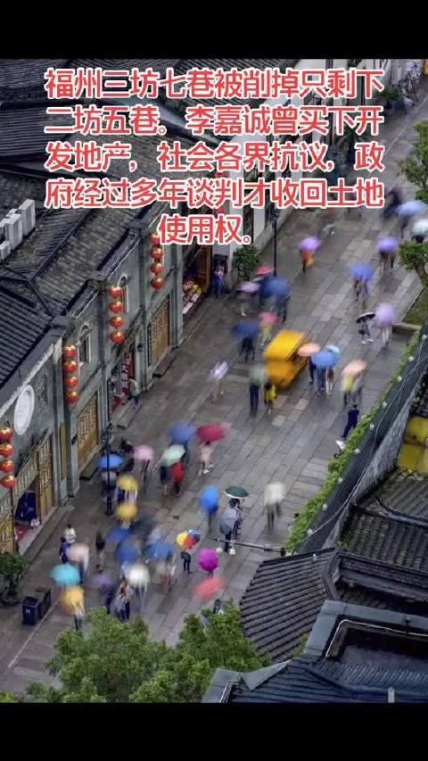 原来现在的福州三坊七巷被阉割过了……