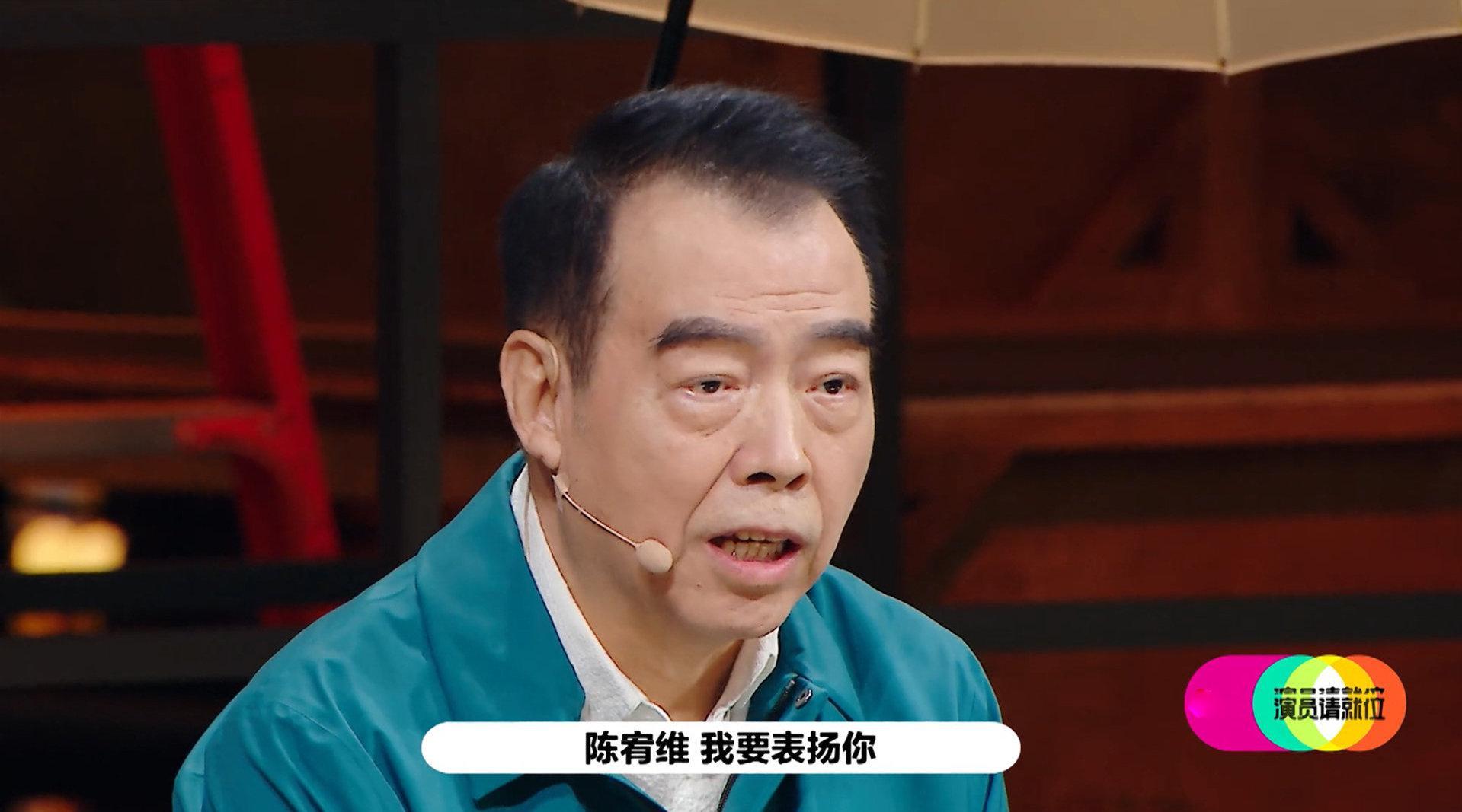 陈宥维甄嬛传被演砸,李成儒暗讽陈凯歌,陈凯歌表扬陈宥维示威