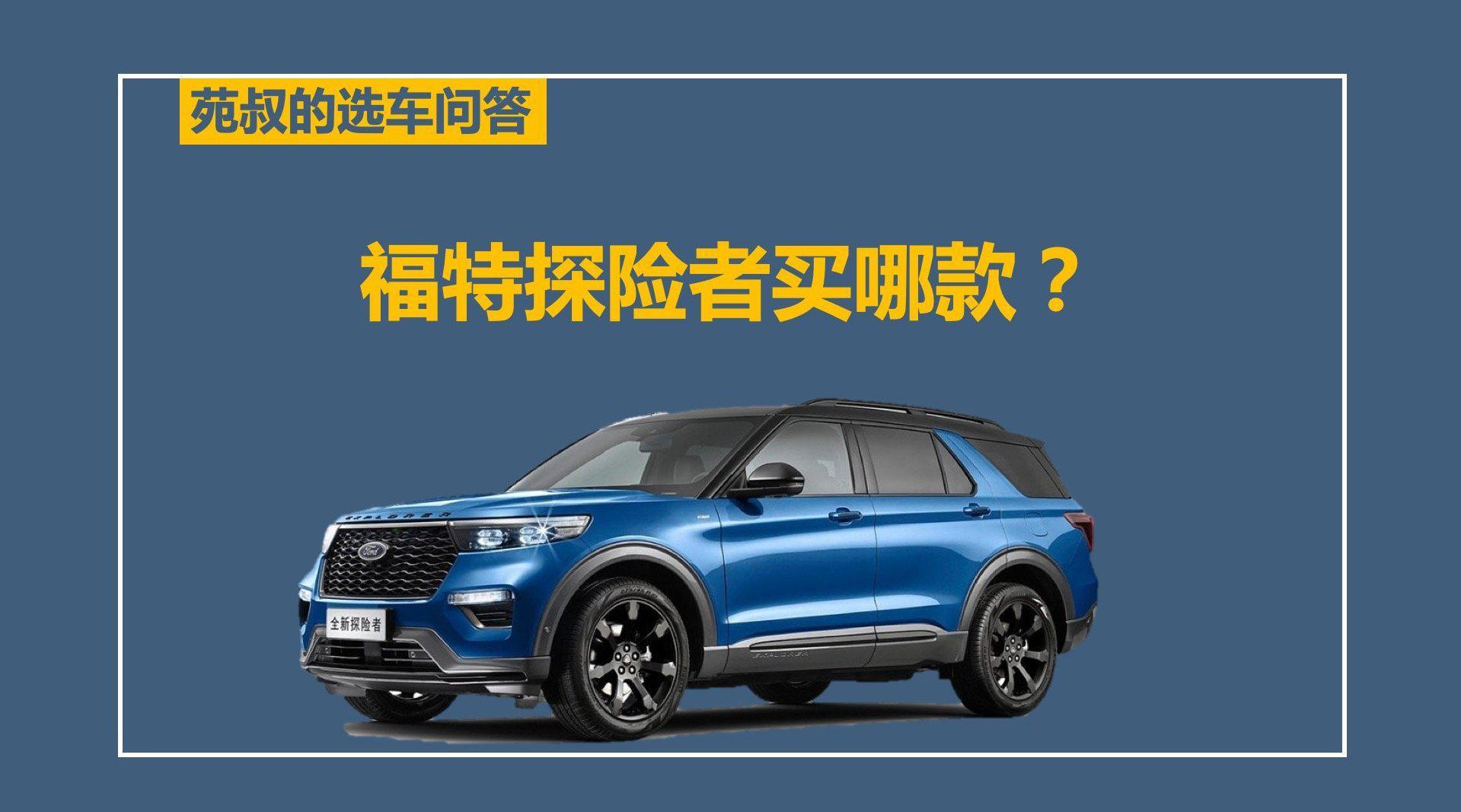 网友问福特探险者买哪款,两驱就买最低配,四驱钛金版更值得考虑