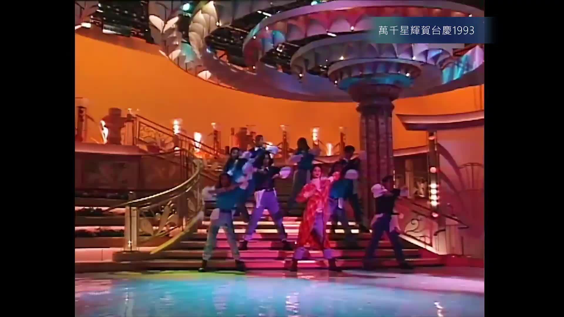 1993年TVB万千星辉贺台庆……