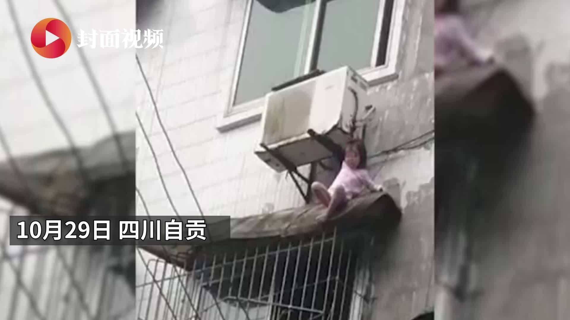 四川自贡一小孩悬挂4楼窗外 交警急借邻居家被子当气垫接住孩子
