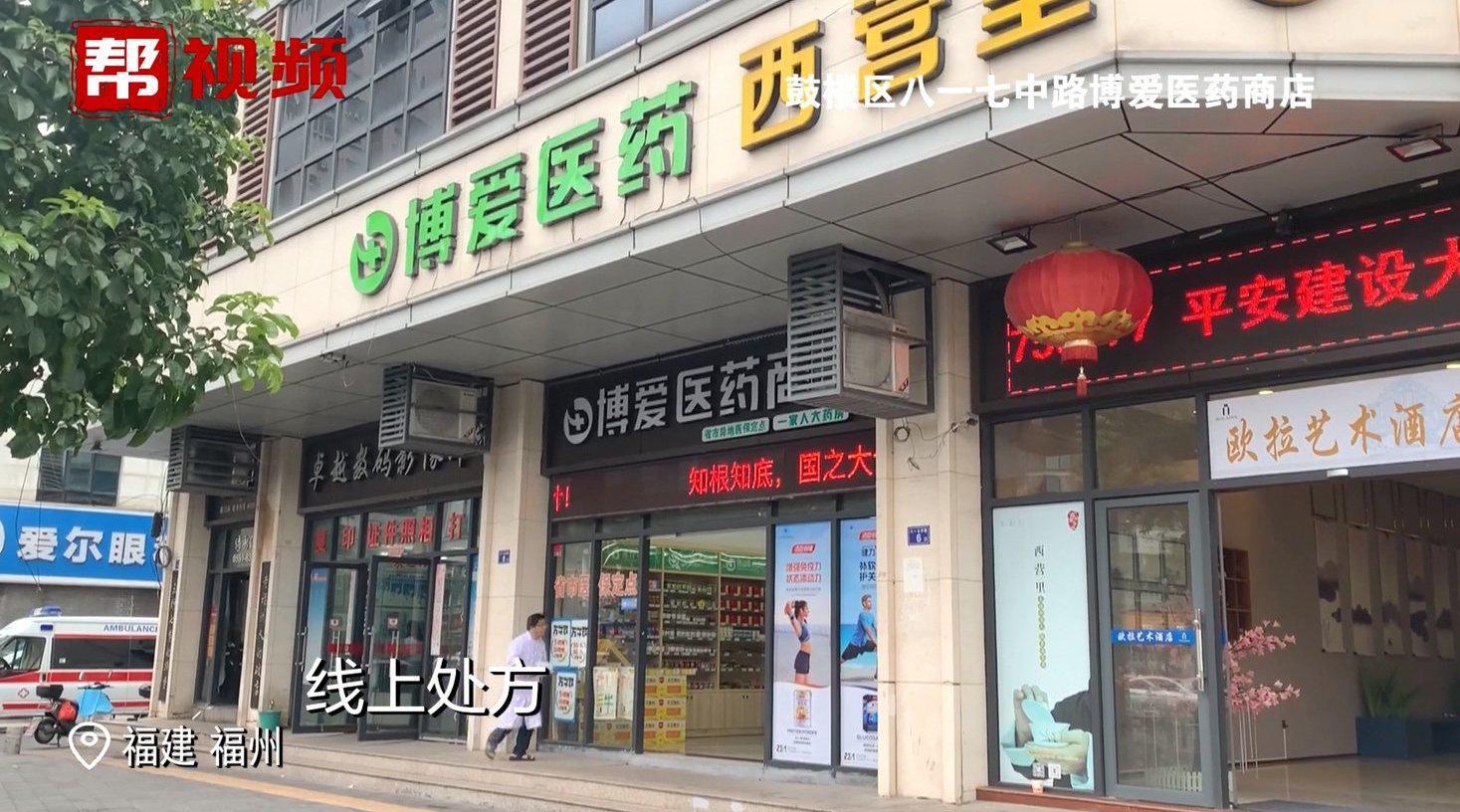 博爱医药,福州八一七中路店,店员曾拿着记者手机操作代替开处方