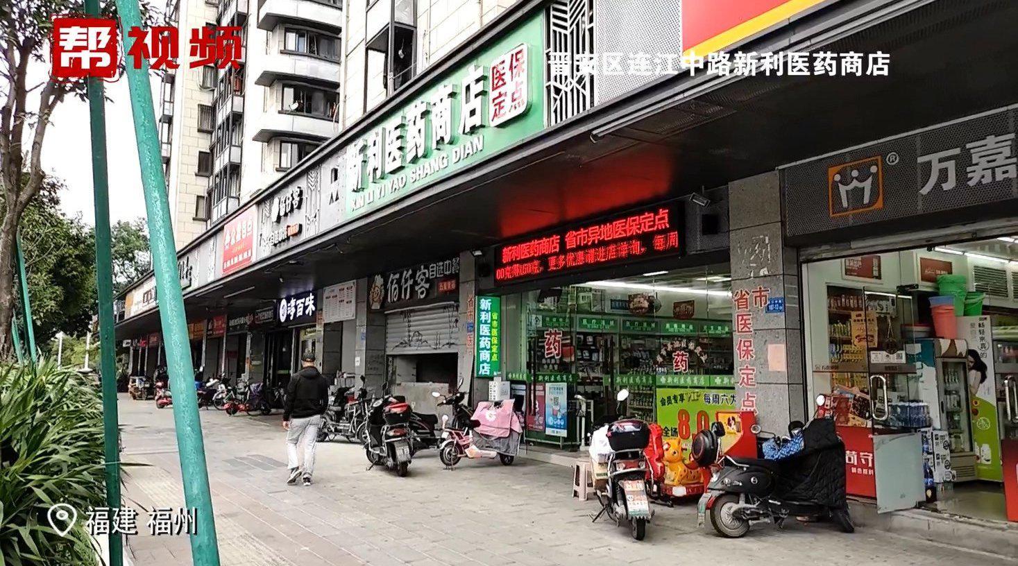 福州晋安区连江中路新利医药商店……