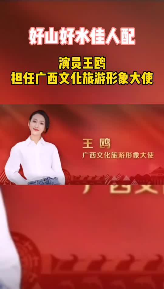 南宁妹王鸥担任广西文化旅游形象大使……