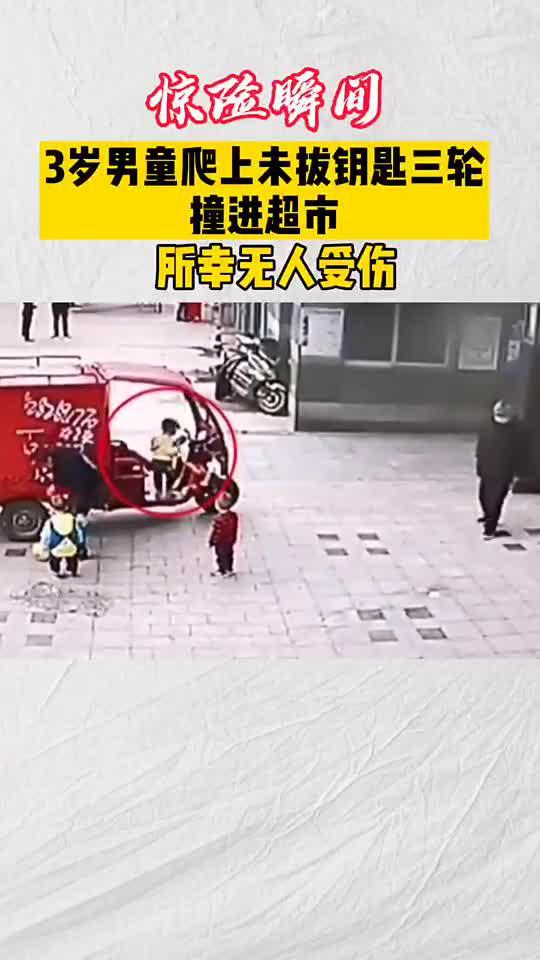 惊险!重庆九龙坡一3岁男童爬上未拔钥匙三轮,直接撞进超市