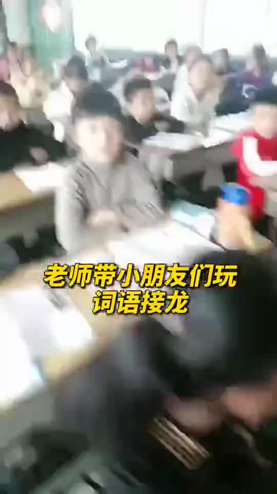 老师带小朋友们玩词语接龙,多多少少有点崩溃