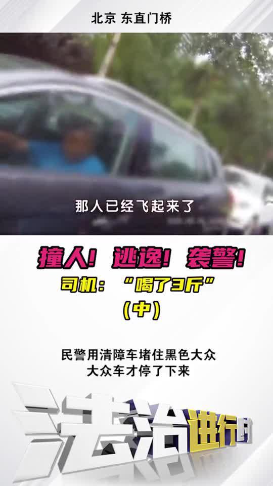 醉驾司机撞人逃逸,被交警拦下后居然还袭警