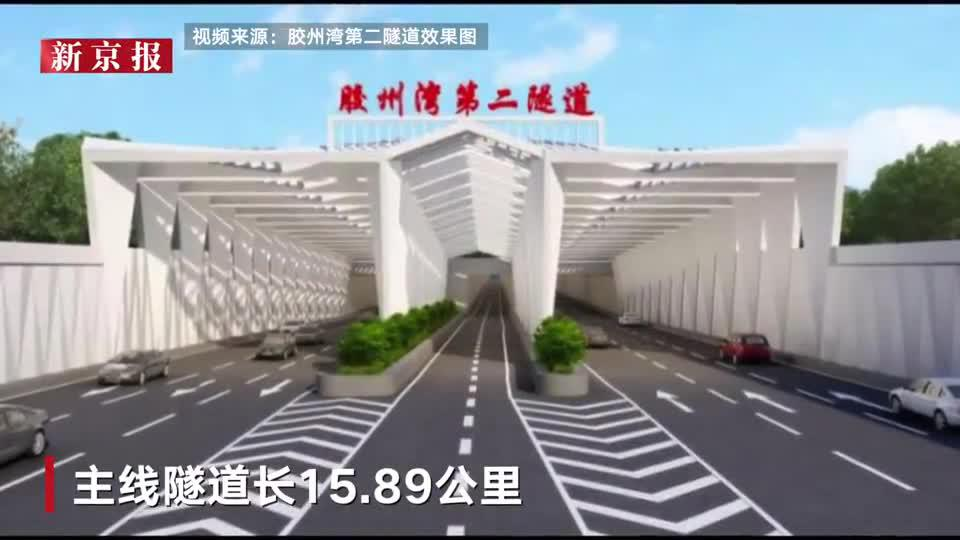 一座工程将创5项世界第一!青岛开建世界第一长公路海底隧道