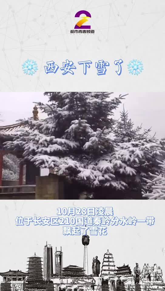 陕西降温降雪 秦岭分水岭一带飘起雪花