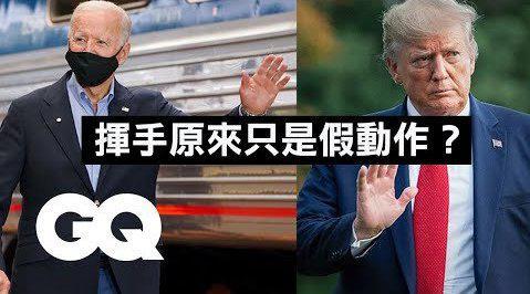 涨姿势 !专家带你破解总统候选人的肢体语言!