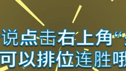 王者荣耀:李小龙开放领取、吉吉国王返场!今天开始野区将乱!