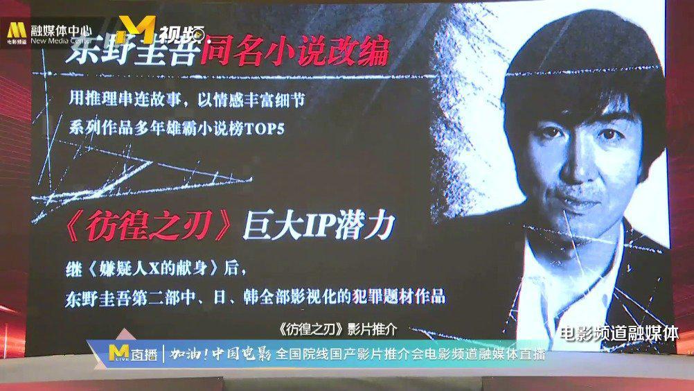 电影《彷徨之刃》推荐,电影改编自东野圭吾同名小说……