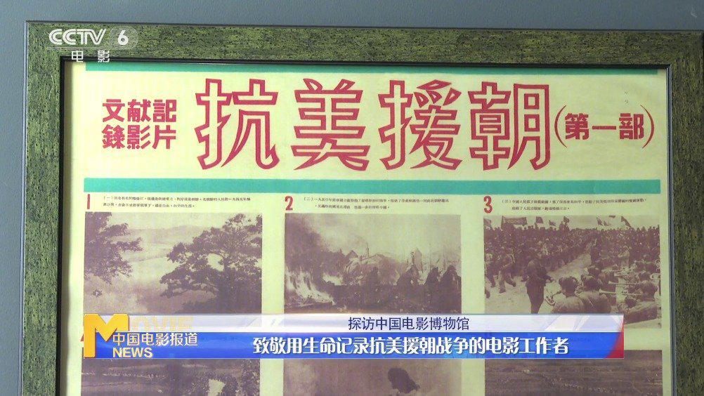 探访中国电影博物馆:致敬用生命记录抗美援朝战争的电影工作者