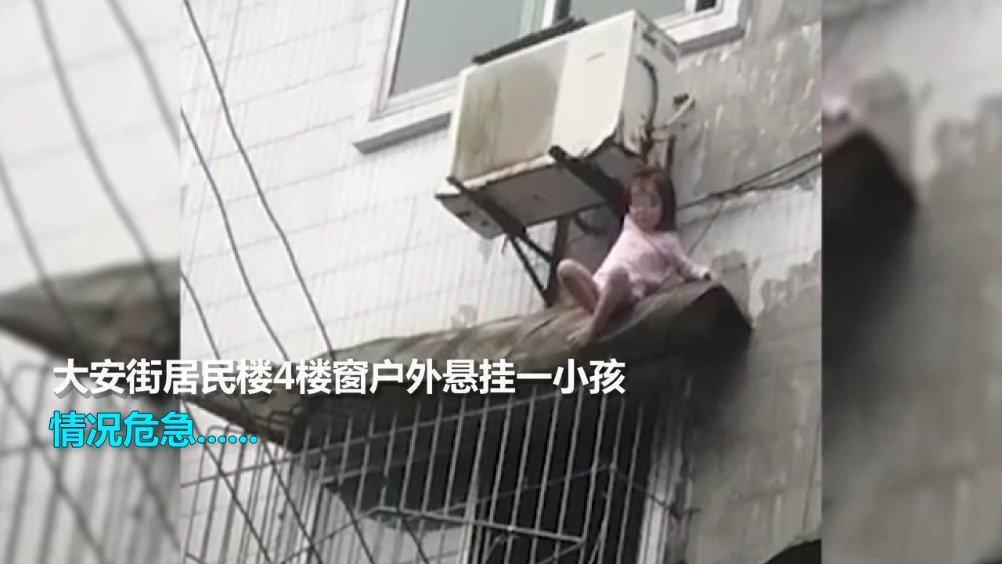 10月29日8时许,四川省自贡市大安街居民楼4楼窗户外悬挂一小孩……
