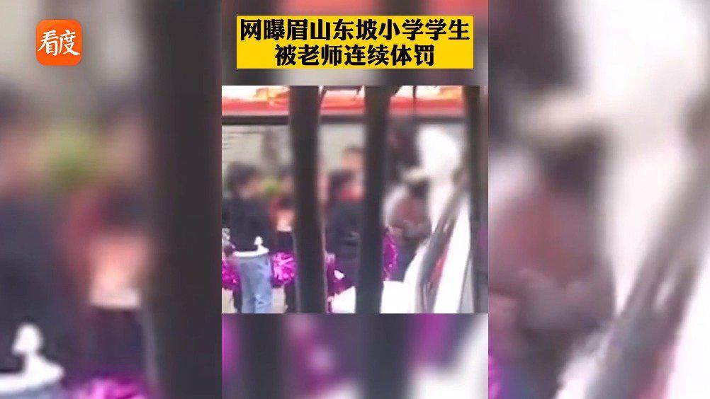 四川一小学生被老师连续掌掴 教育局:没那么严重