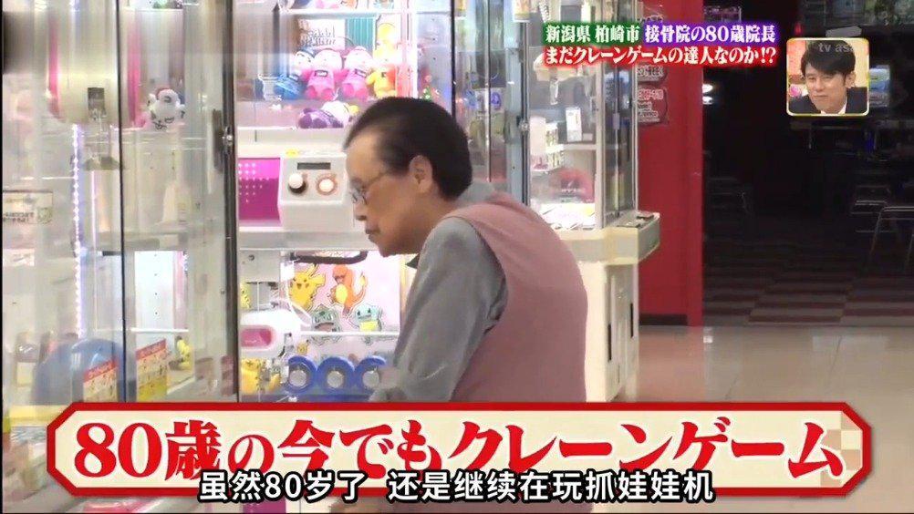 一位80岁的日本老奶奶竟然是抓娃娃达人!