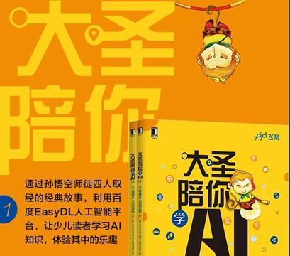 百度CTO王海峰为AI科普读物作序,强调培养AI人才要从娃娃抓起