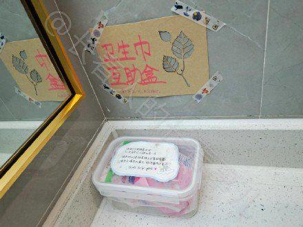 长春吉林大学现卫生巾互助盒