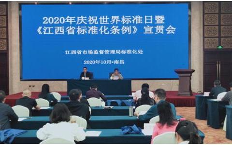 """""""标准保护地球""""江西省开展世界标准日系列宣传活动"""
