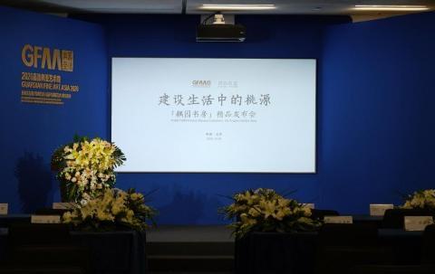 2020嘉德典亚 溪山清远「耦园书房」精品发布会在京隆重举办