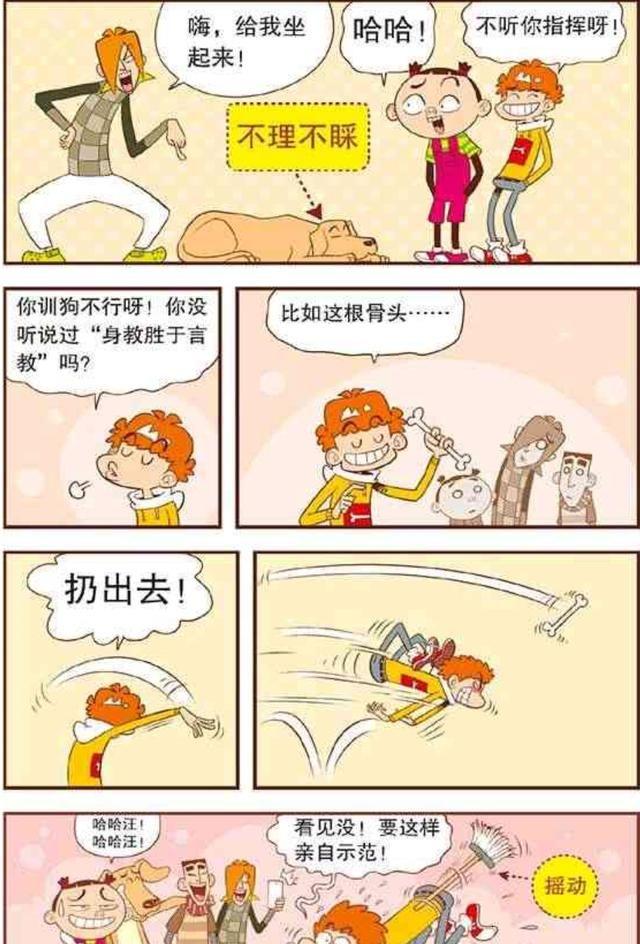 阿衰漫画:如何训练宠物?吃东西掉渣怎么办?吵架如何不伤感情?