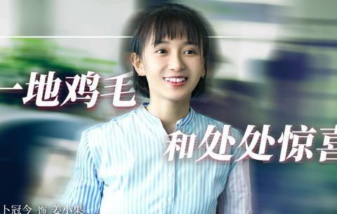 """《二十不惑》""""姜小果""""又一新剧来袭,古装大变样,定妆照爱了!"""
