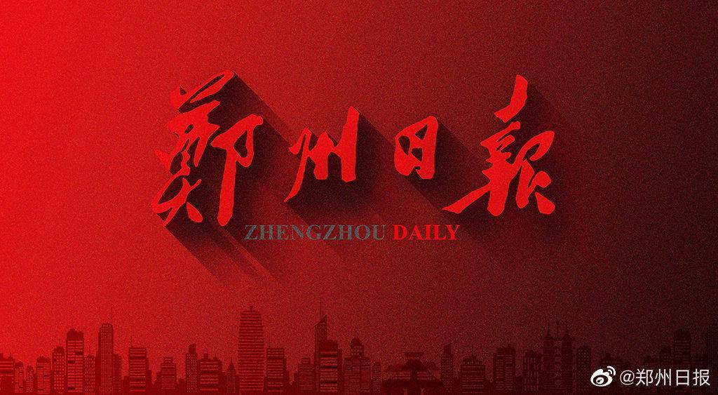 郑州市直机关健步跑活动明日开跑